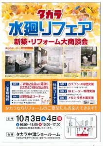 タカラフェア秋-thumb-640xauto-5851